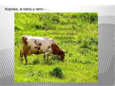 Корова, и папа у него -…