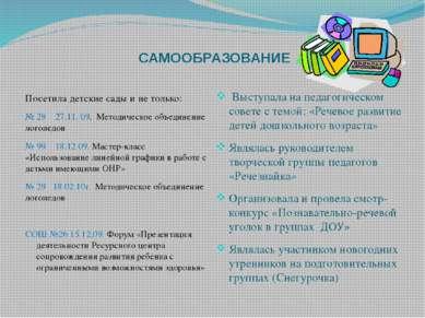 САМООБРАЗОВАНИЕ Посетила детские сады и не только: № 29 27.11. 09. Методическ...