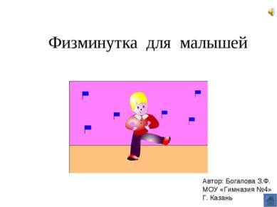 Физминутка для малышей Автор: Богапова З.Ф. МОУ «Гимназия №4» Г. Казань