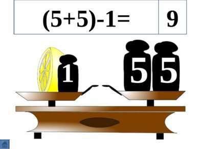 5 5 1 (5+5)-1= 9