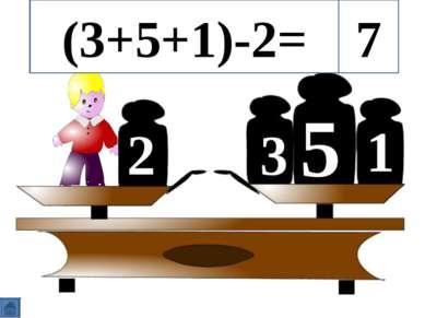 5 3 1 2 (3+5+1)-2= 7