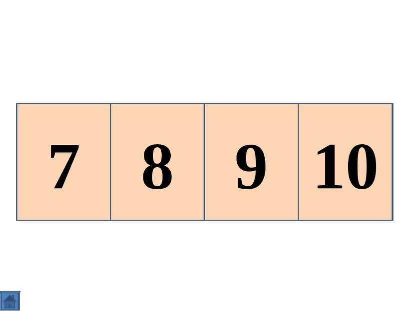 7 8 9 ? 10