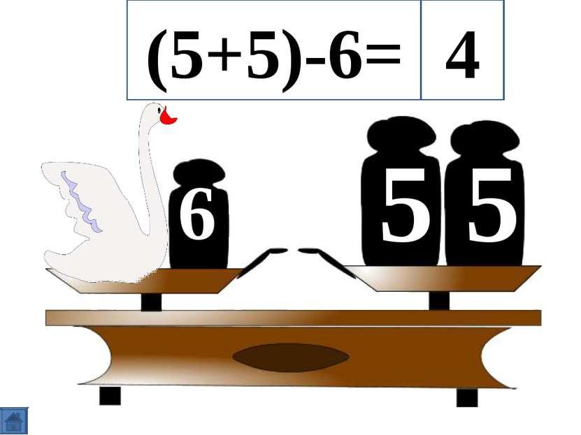 5 5 6 (5+5)-6= 4