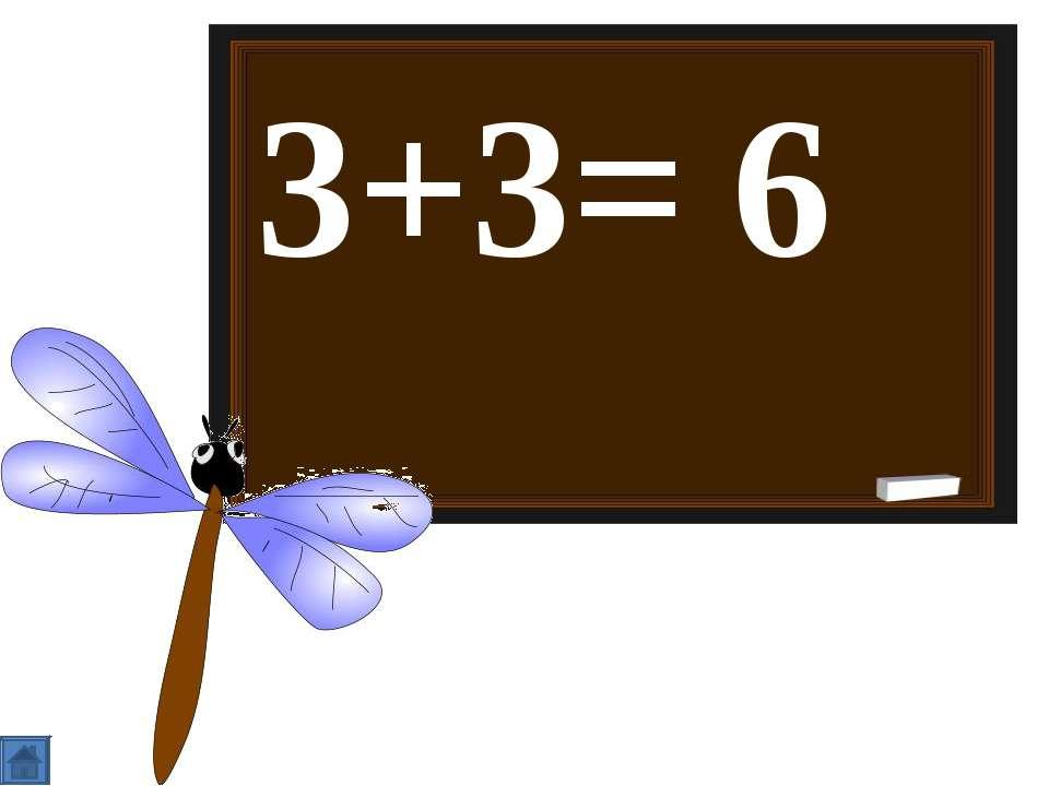 3+3= 6