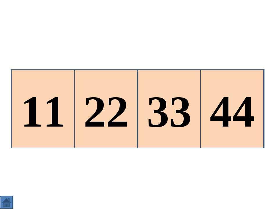 11 22 33 ? 44