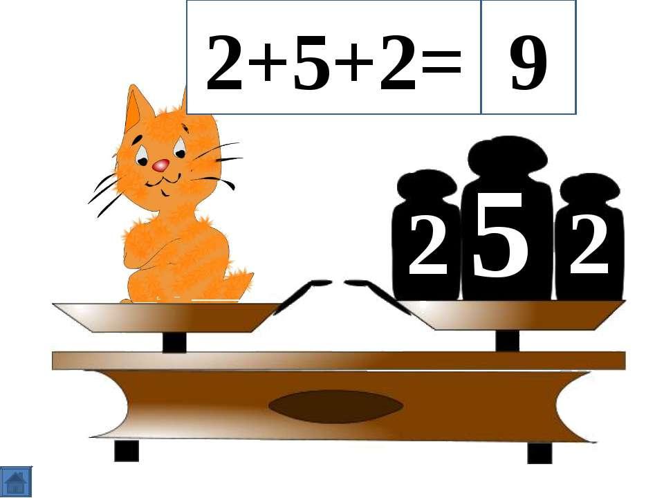 5 2 2 2+5+2= 9