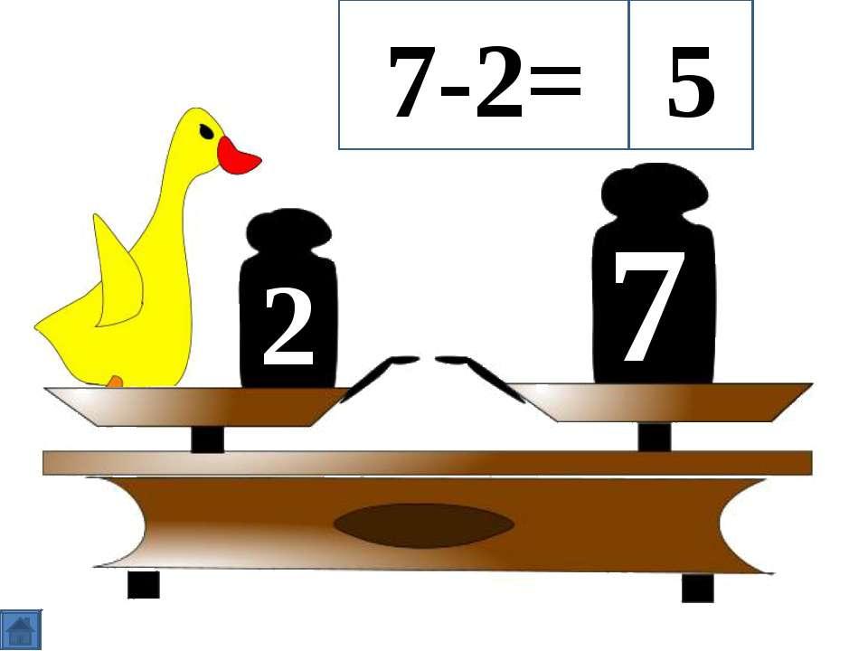 2 7 7-2= 5
