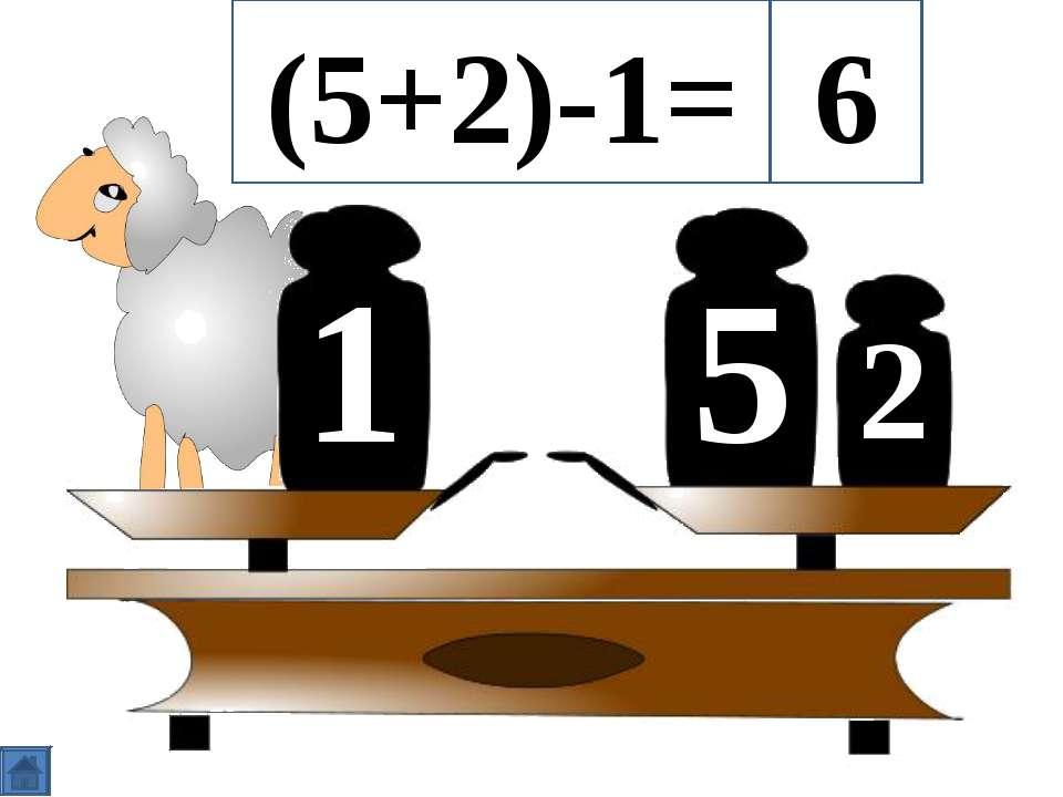 5 1 2 (5+2)-1= 6