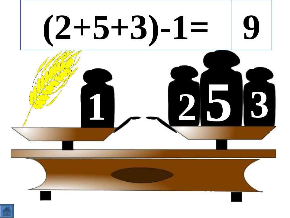 5 2 3 1 (2+5+3)-1= 9