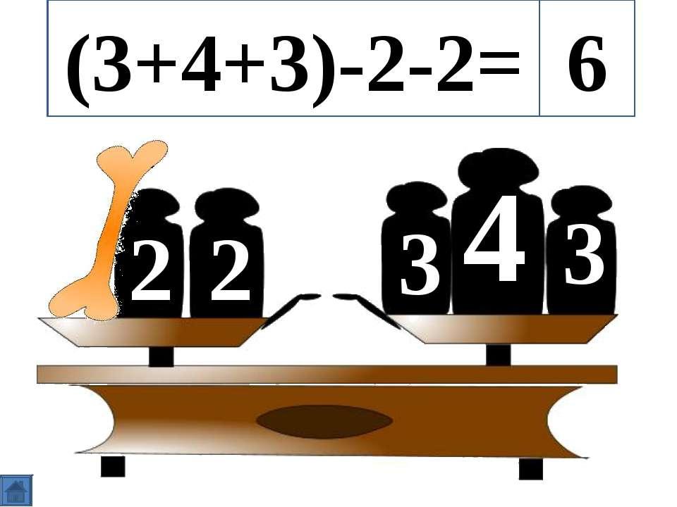 4 3 3 2 2 (3+4+3)-2-2= 6