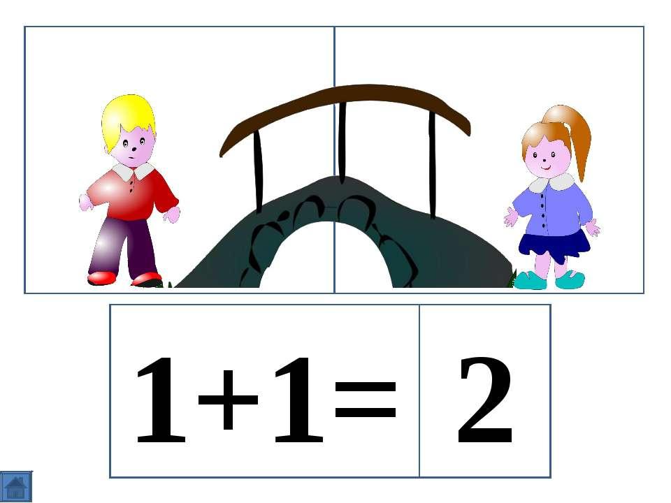 1+1= 2