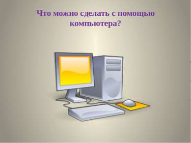 Что можно сделать с помощью компьютера?