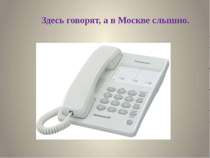 Здесь говорят, а в Москве слышно.