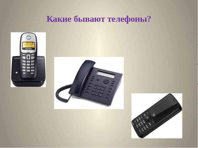 Какие бывают телефоны?