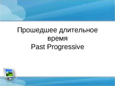 Прошедшее длительное время Past Progressive