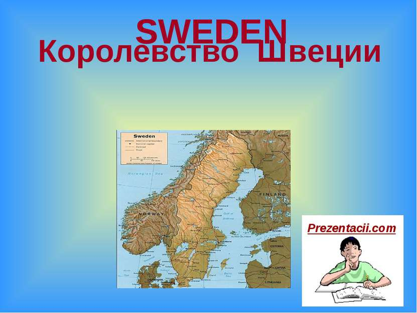 Королевство Швеции SWEDEN Prezentacii.com