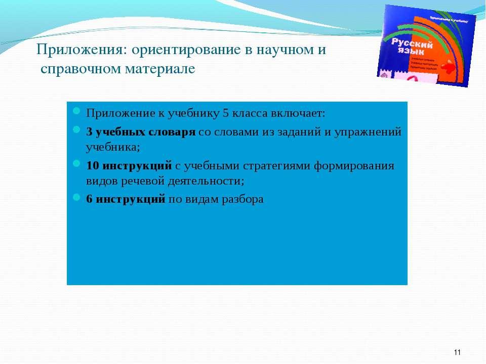 Приложения: ориентирование в научном и справочном материале * Приложение к уч...
