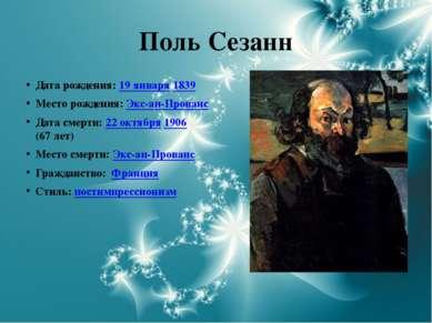 Поль Сезанн Дата рождения: 19января 1839 Место рождения: Экс-ан-Прованс Дата...