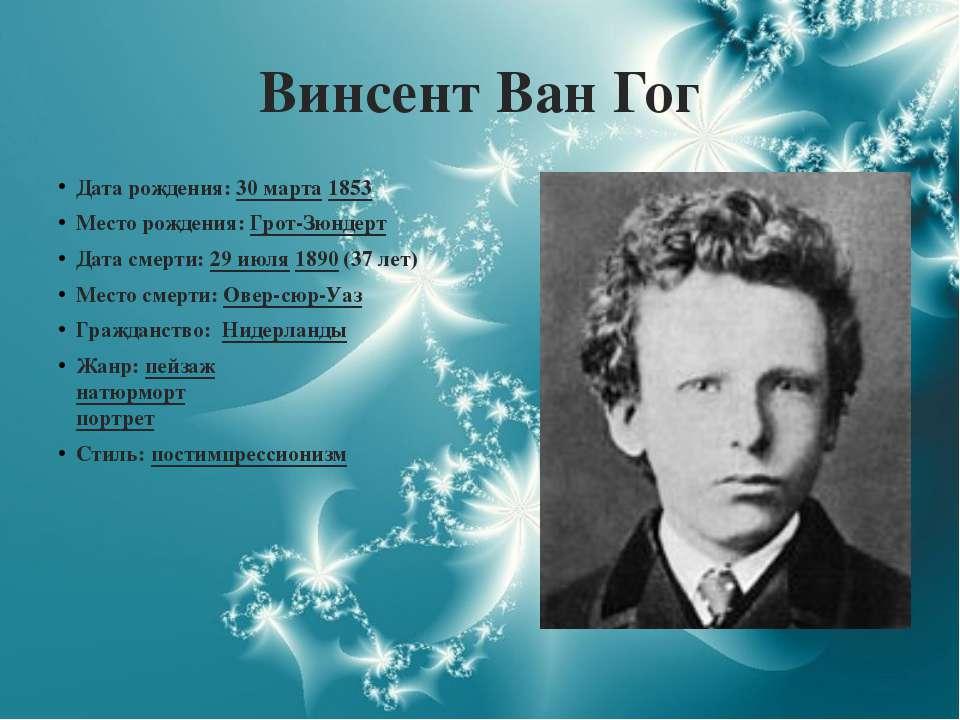 Винсент Ван Гог Дата рождения: 30марта 1853 Место рождения: Грот-Зюндерт Дат...