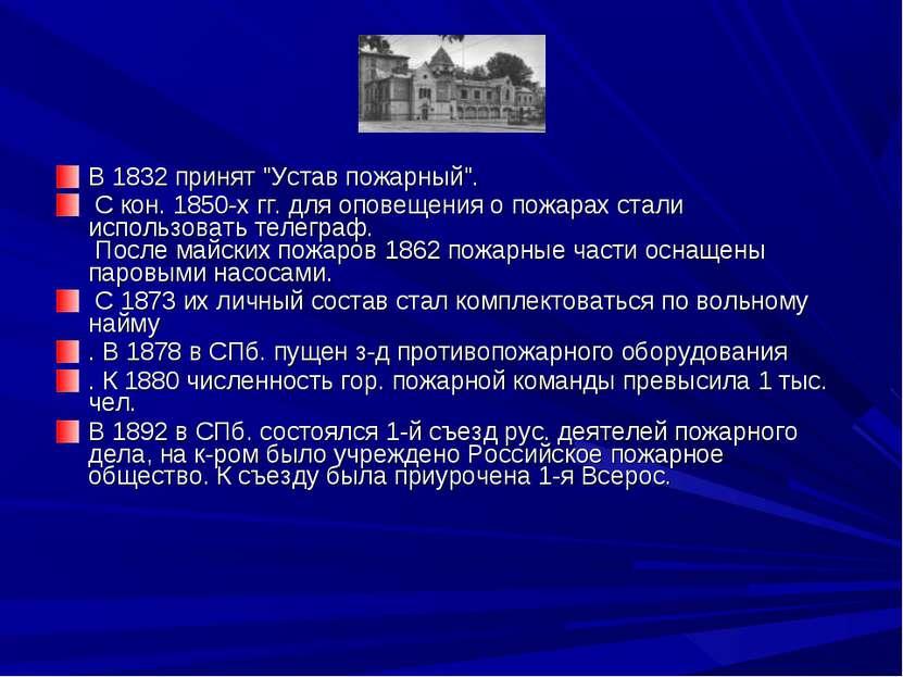 """В 1832 принят """"Устав пожарный"""". С кон. 1850-х гг. для оповещения о пожарах ст..."""