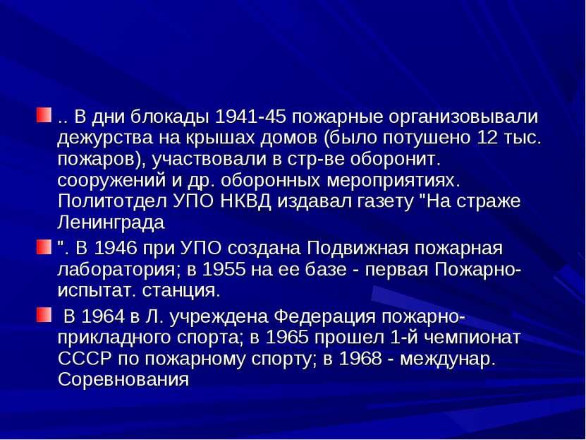 .. В дни блокады 1941-45 пожарные организовывали дежурства на крышах домов (б...