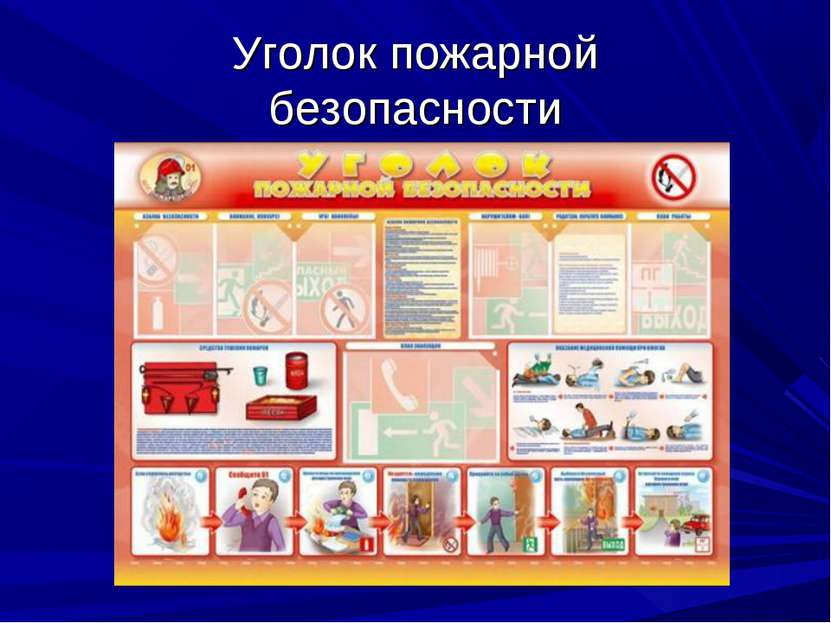 Уголок пожарной безопасности