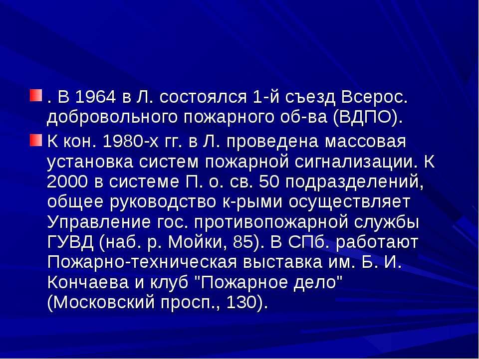 . В 1964 в Л. состоялся 1-й съезд Всерос. добровольного пожарного об-ва (ВДПО...