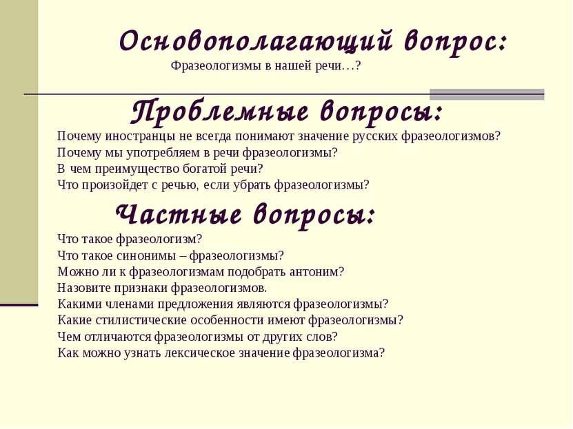 Основополагающий вопрос: Фразеологизмы в нашей речи…? Проблемные вопросы: Поч...