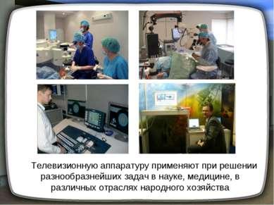 Телевизионную аппаратуру применяют при решении разнообразнейших задач в науке...