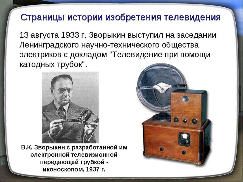 В.К. Зворыкин с разработанной им электронной телевизионной передающей трубкой...