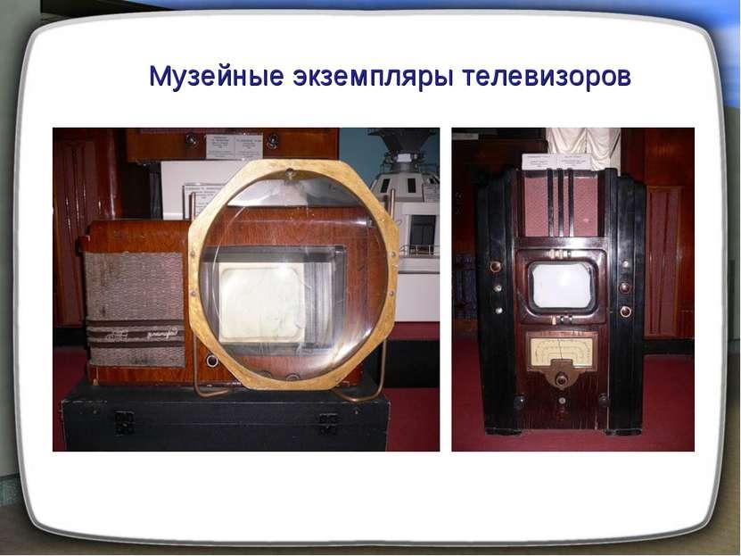 Музейные экземпляры телевизоров