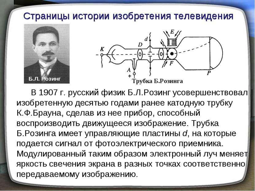 Трубка Б.Розинга Б.Л. Розинг В 1907г. русский физик Б.Л.Розинг усовершенство...