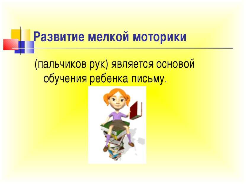 Развитие мелкой моторики (пальчиков рук) является основой обучения ребенка пи...