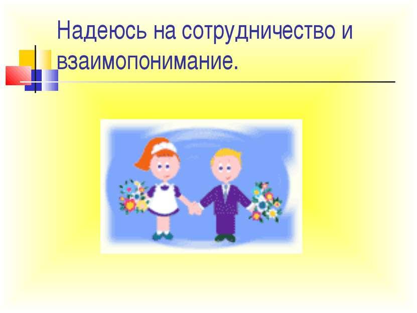 Надеюсь на сотрудничество и взаимопонимание.