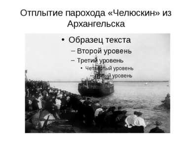 Отплытие парохода «Челюскин» из Архангельска