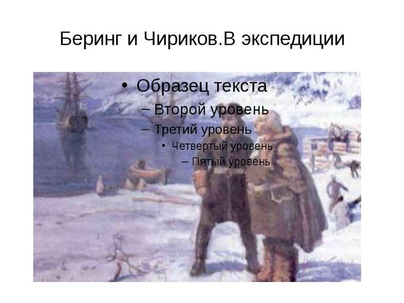 Беринг и Чириков.В экспедиции