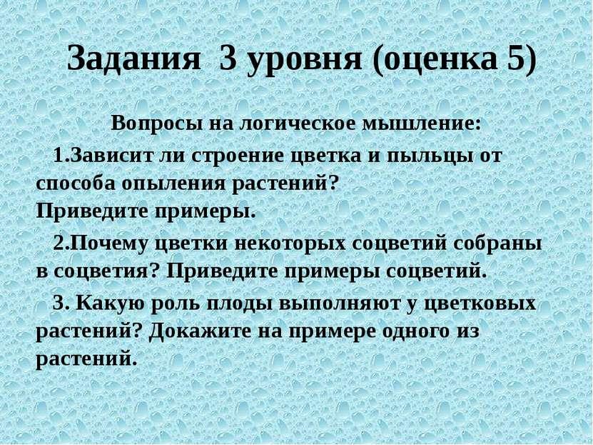Задания 3 уровня (оценка 5) Вопросы на логическое мышление: 1.Зависит ли стро...