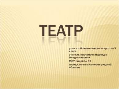 урок изобразительного искусства 3 класс учитель Кирсанова Надежда Владиславов...