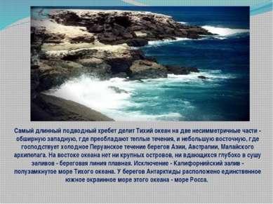 Самый длинный подводный хребет делит Тихий океан на две несимметричные части ...