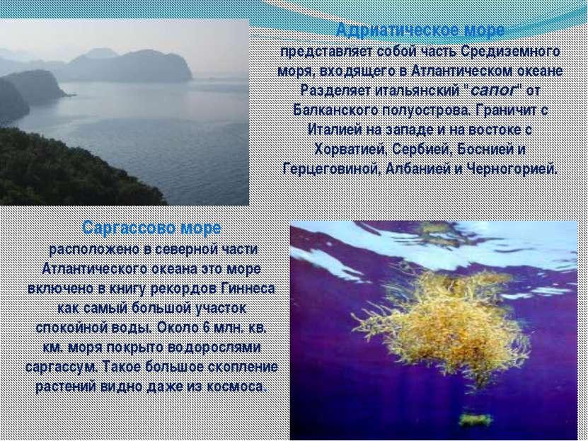 Адриатическое море представляет собой часть Средиземного моря, входящего в Ат...