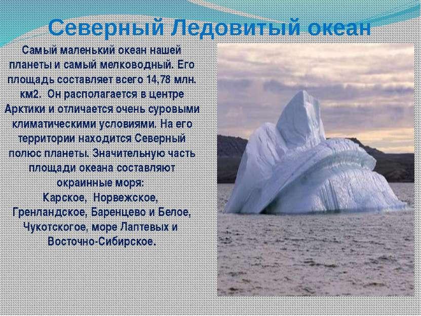 Северный Ледовитый океан Самый маленький океан нашей планеты и самый мелковод...