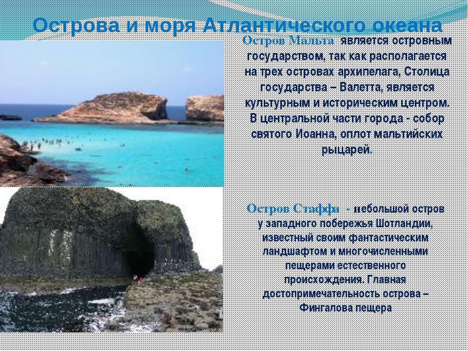 Острова и моря Атлантического океана Остров Мальта является островным государ...