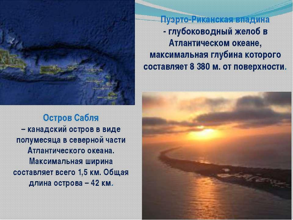 Пуэрто-Риканская впадина - глубоководный желоб в Атлантическом океане, максим...