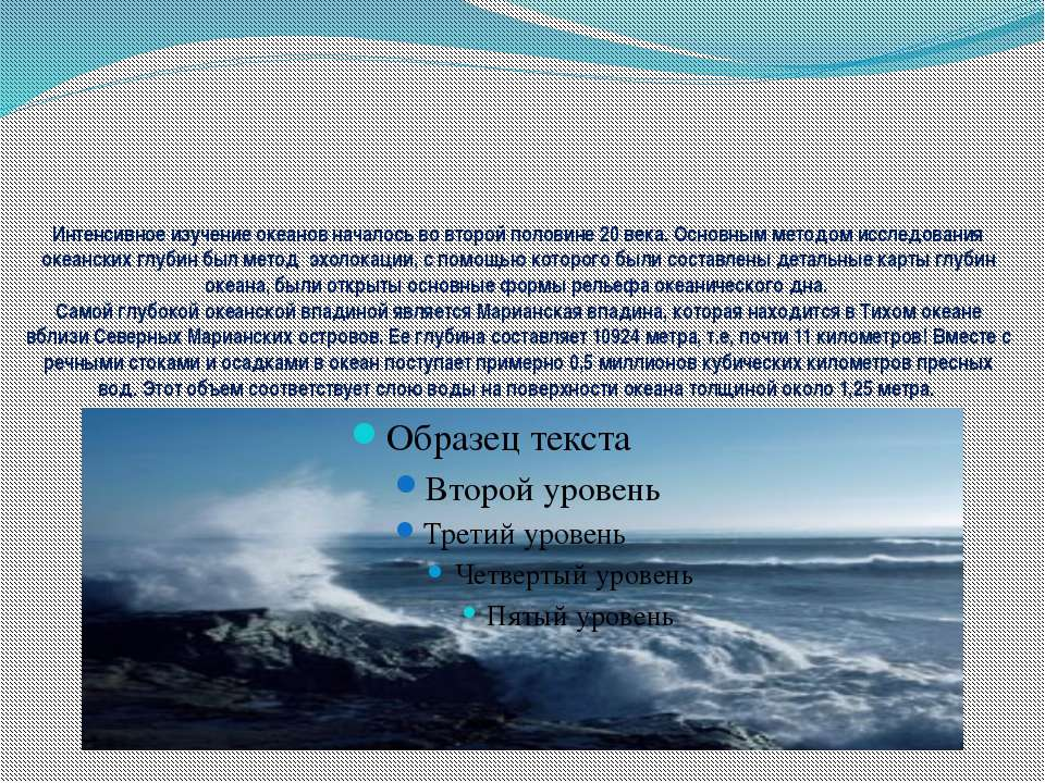 Интенсивное изучение океанов началось во второй половине 20 века. Основным ...