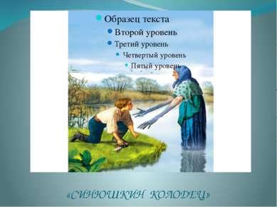 «СИНЮШКИН КОЛОДЕЦ»