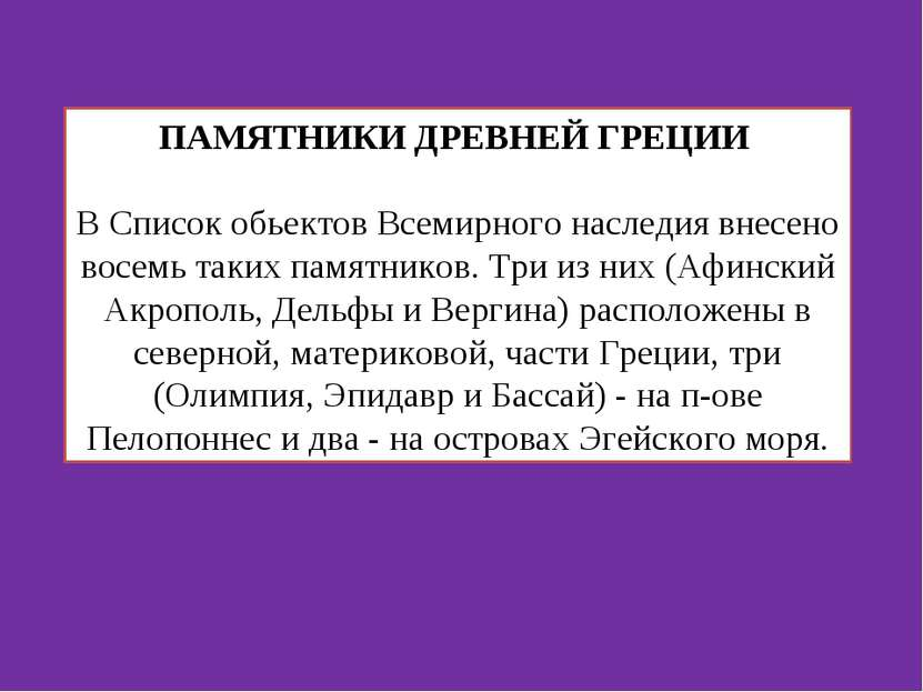 ПАМЯТНИКИ ДРЕВНЕЙ ГРЕЦИИ В Список обьектов Всемирного наследия внесено восемь...