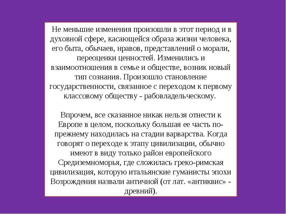Не меньшие изменения произошли в этот период и в духовной сфере, касающейся о...