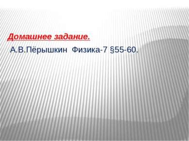 Домашнее задание. А.В.Пёрышкин Физика-7 §55-60.