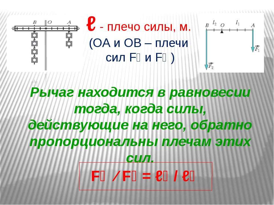ℓ - плечо силы, м. (ОА и ОВ – плечи сил F₁ и F₂ ) Рычаг находится в равновеси...