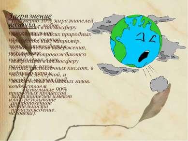 Загрязнение воздуха - любое нежелательное изменение состава земной атмосферы ...